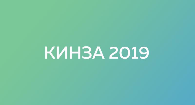 KINZA 2019 — sovety ot Linkum