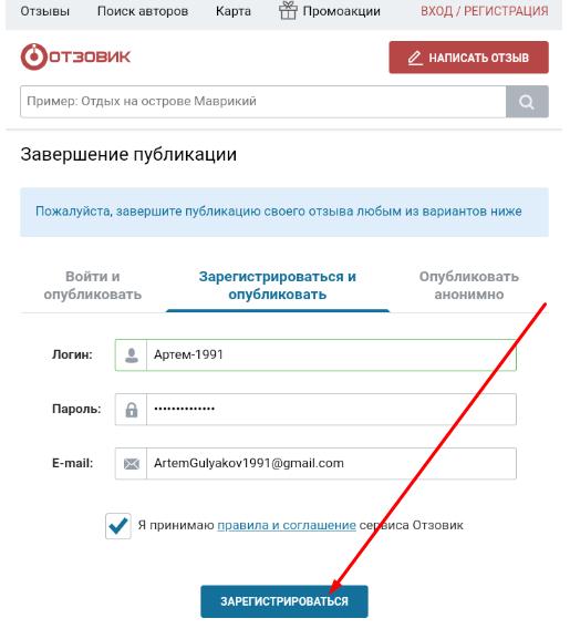 Registraciya akkaunta na Otzovik6