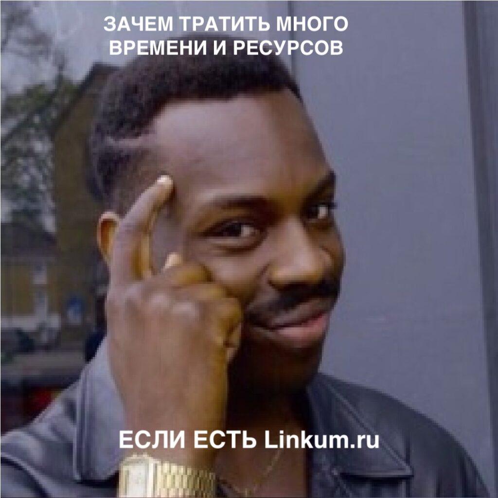 Linkum - platforma kraud marketinga