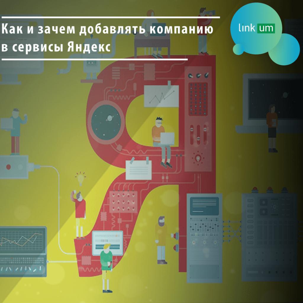 servisy Yandeks