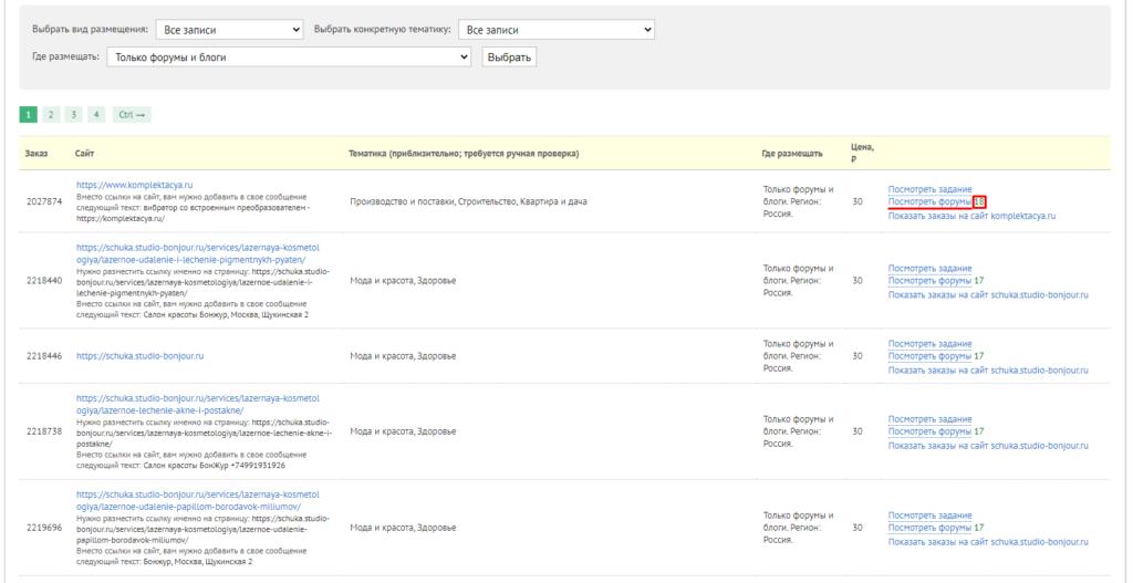 Новая функция в Linkum, Мои форумы, интерфейс исполнителя